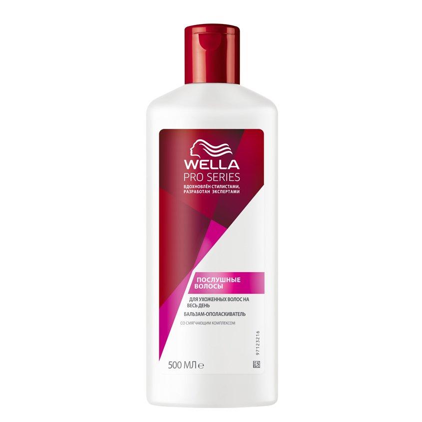 Бальзам-ополаскиватель Wella для послушных волос